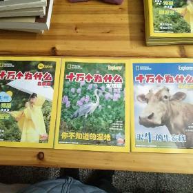 十万个为什么杂志(2021年第1-2期,探索版、发现版、启蒙版)三本合售