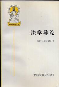 《法学导论》【外国法律文库。正版现货,无字迹无写划,品好如图】