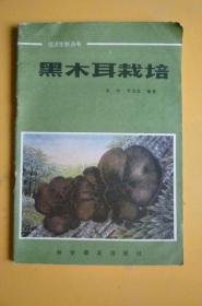 黑木耳栽培(科学普及出版社)