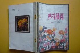 养花顾问(江苏科学技术出版社)