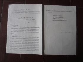 文革传单:原上海市中药学校62——64年学生文化革命委员会宣言(1966年12月27日)