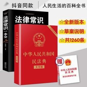 现货民法典2021年版最新版【速发】中华人民共和国民法典大字版+法律常识一本全基础知识 法律基础知识民法典2020年法律常识一本全