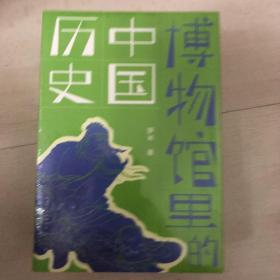 博物馆里的中国历史