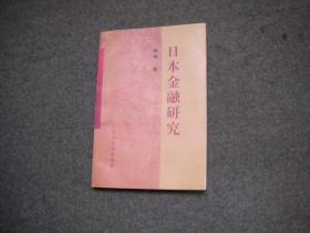 日本金融研究 【库存新书】