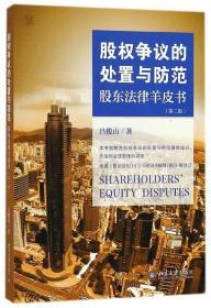 股权争议的处置与防范(股东法律羊皮书第2版)/法商丛书