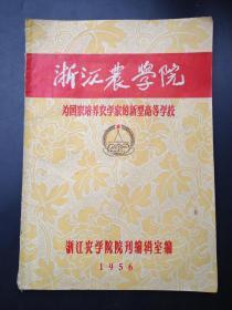 浙江农学院 为国家培养农学家的新型高等学校(特刊只出一期,配合招生用、内容丰富、照片多)