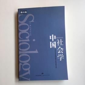 中国社会学(第6卷)