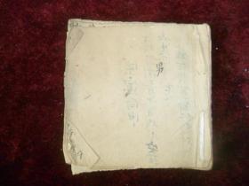 清代手抄+10个空白筒子页(空白共20面),一册