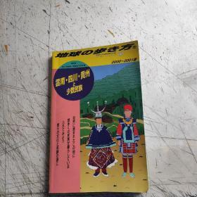 日文原版:云南、四川、贵州少数民族(2000-2001年版)