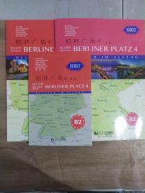 柏林广场4(新版)学生用书十练习用书十词汇手册共三本(无笔记划线)