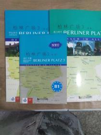 柏林广场3学生用书十练习用书十词汇手册共三本(内页干净)