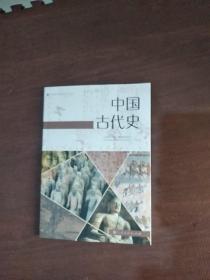 普通高中课程标准历史读本 中国古代史