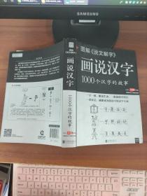 图解《说文解字》:画说汉字-用简单的方式讲述1000个汉字的故事