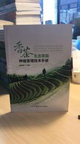 香茶生态茶园种植管理技术手册