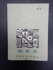 百花袖珍散文 陋巷集(一版一印)