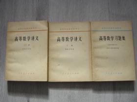 高等数学讲义(上下册)、高等数学习题集(3册同售,见详细描述)