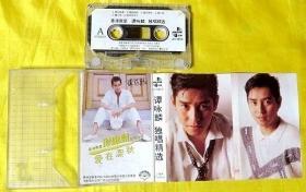磁带               谭咏麟《独唱精选》1985