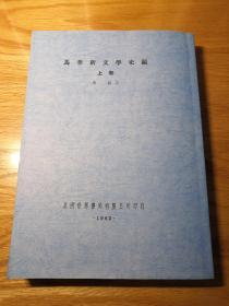 马华新文学史稿 上(看描述)