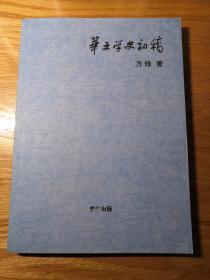 战后马华文学史初稿(看描述)