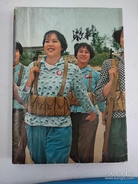 《眼科学》 华北医科大学眼科学教室编