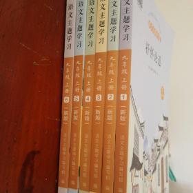 语文主题学习 新版 九年级上册 全六册
