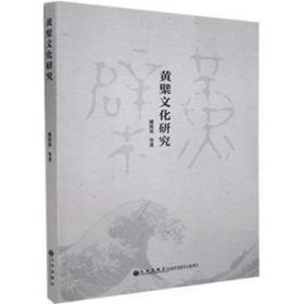 全新正版图书 黄檗文化研究 廖深基等 九州出版社 9787510897535书海情深图书专营店