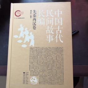 中国古代民间故事长编(全六册缺清代卷,五册合售)