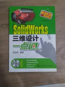 SolidWorks三维设计一点通