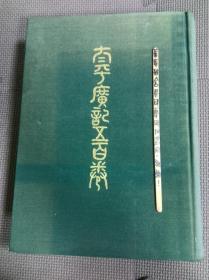 太平广记五百卷