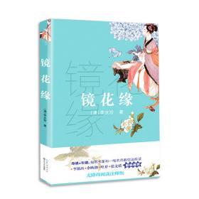镜花缘(初中语文配套阅读新版)