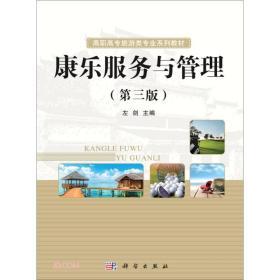 康乐服务与管理(第3版高职高专旅游类专业系列教材)