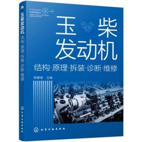 玉柴发动机:结构·原理·拆装·诊断·维修
