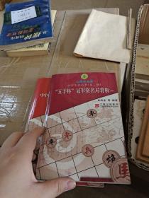 """""""五羊杯""""冠军赛名局赏析(下"""