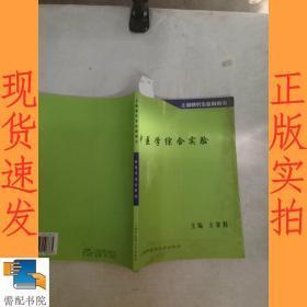 中医学综合实验