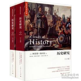 全2册▲历史研究(精装)--{b1520230000106054}