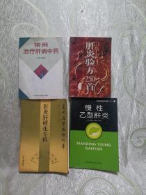 慢性乙型肝炎 、肝炎肝硬化专辑 、常用治疗肝病中药  、肝炎验方250首( 4册合售 )