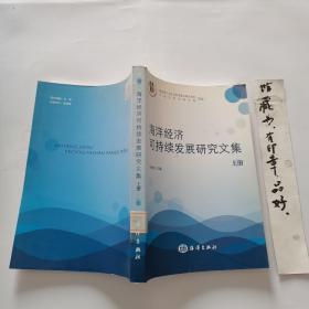 海洋经济与可持续发展研究文集  上册