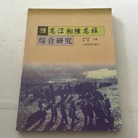 独龙江和独龙族综合研究(16开)1996年一版一印
