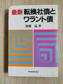 日文原版书:最新转换社债...