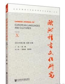 欧洲语言文化研究(2019年第2辑/总第10辑)