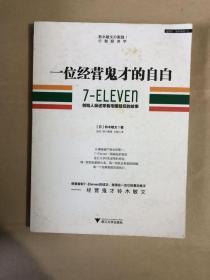 一位经营鬼才的自白:7—ELEVEn创始人亲述零售帝国背后的故事