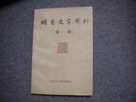 语言文字学刊 第一辑