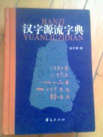 汉字源流字典(全新,华夏出版社)