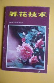 养花技术【湖南科学技术出版社】