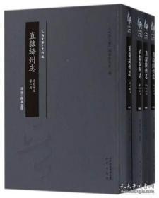直隶绛州志 清光绪版(山西文华 史料编 16开精装 全四册)