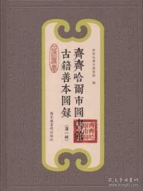 齐齐哈尔市图书馆古籍善本图录 第一辑(16开精装 全一册)