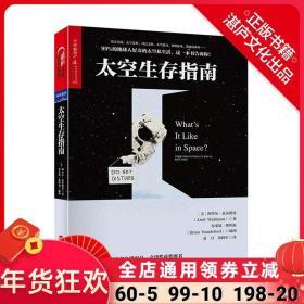 太空生存指南 精装 科学素养 书系 宇航员亲述太空生活的种种困难与美好  苟利军  倾情翻译