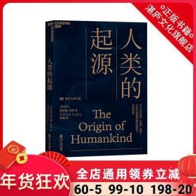 人类的起源 理查德·利基 破解1000万年来的人类进化谜题 达尔文 人类进化史 科学大师书系
