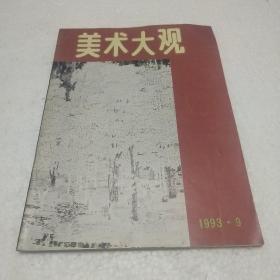 美术大观1993.9