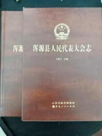 浑源县人民代表大会志(函套全)重量:6公斤